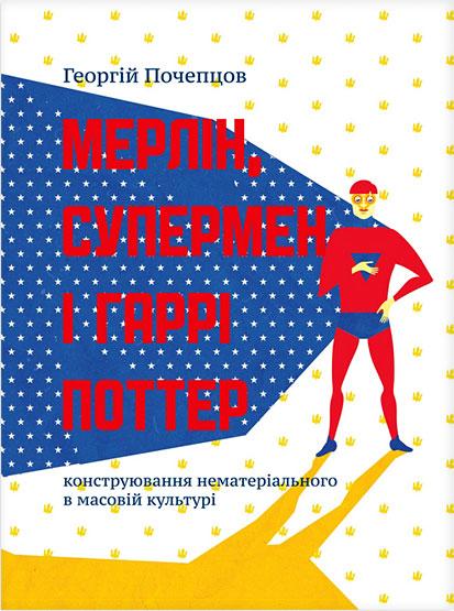 Георгій Почепцов «Мерлін, Супермен і Гаррі Поттер»