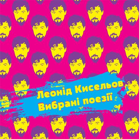 Аудіокнига для людей із вадами зору: Леонід Кисельов. Вибрані поезії