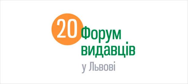 Програма Форуму