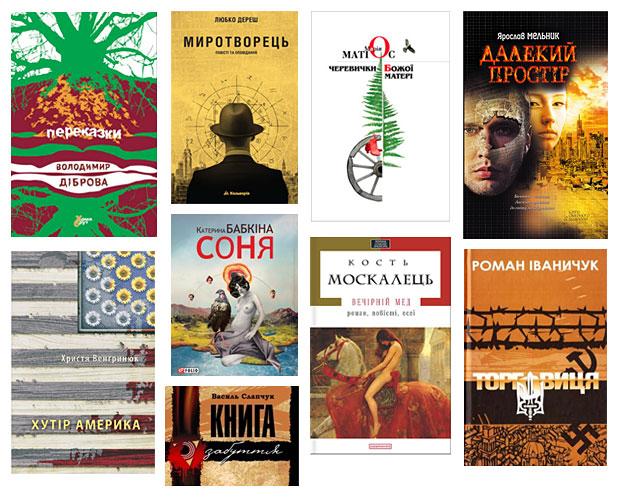 Книга року BBC 2013. Довгий список