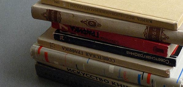 огляд радянської книгознавчої періодики