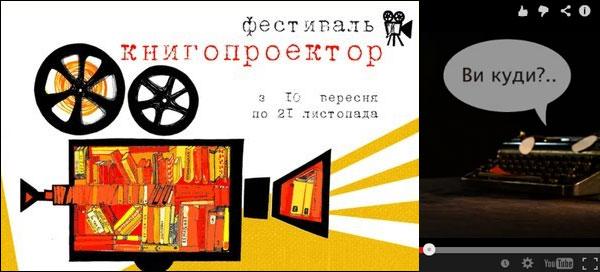Фестиваль–конкурс «Книгопроектор»