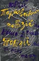 tarnavskiy_poezii