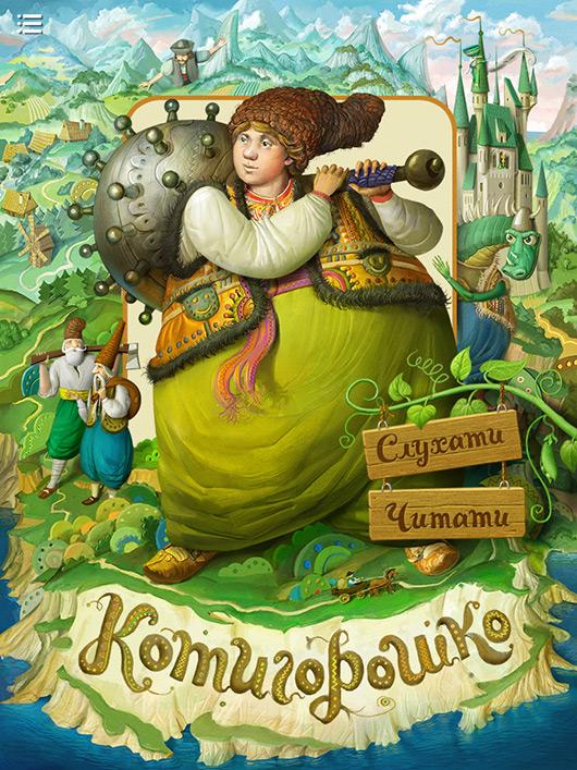 kotigoroshko-30