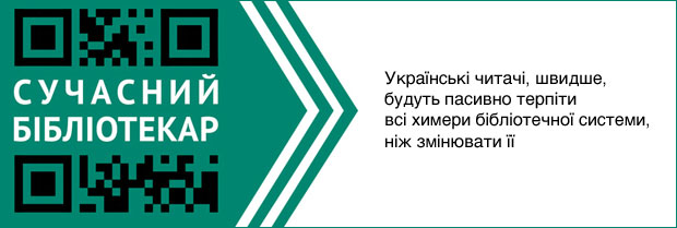 українська бібліотечна система