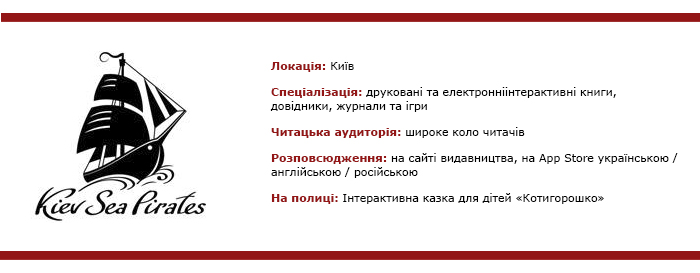 kievseapirates111