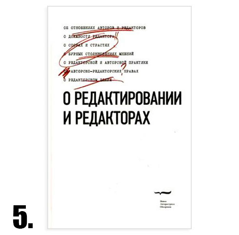 o_redaktirovanii_i_redaktorah