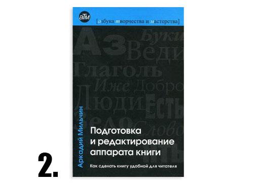 podgotovka-i-redaktirovanie-apparata-knigi-kak-sdelat-knigu-udobnoy-dlya-chitatelya_4989080