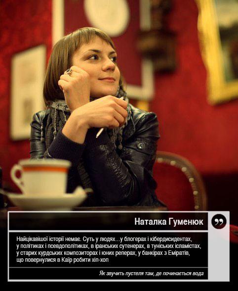 Українська репортажистика. Наталка Гуменюк