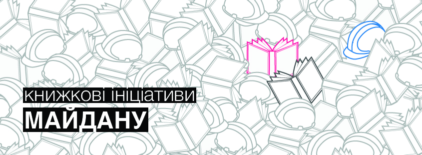 Книжкові ініціативи Майдану