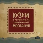 kazky_maloi_magdalyny87