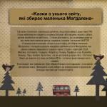 kazky_maloi_magdalyny89