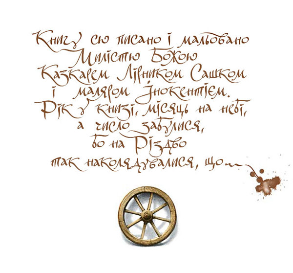 Казки Сашка Лірника. Ілюстрації