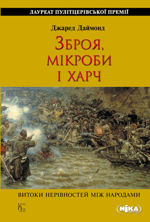 1_JaredDiamond-GunsGermsAndSteel-Frontcover-Ukrainian