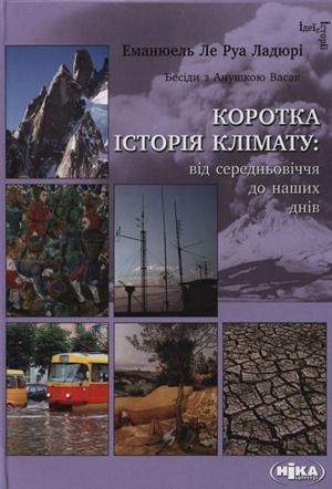 1_korotk_istoriya_klimaty
