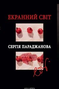COVER_PARADZHANOV_UKR_front_300-200x300