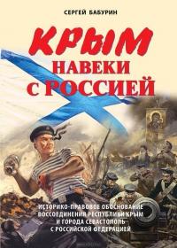 Sergej_Baburin__Krym._Naveki_s_Rossiej