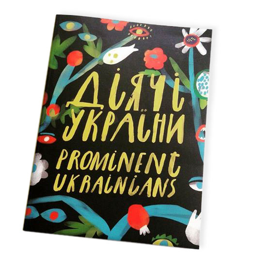 Діячі України / Prominent Ukrainians