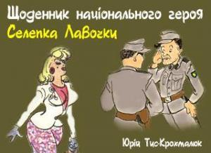 shchodennik-nacionalnogo-geroya-selepka-lavochki_258407