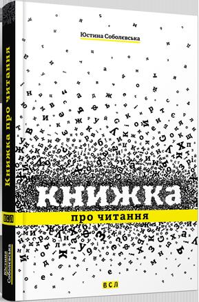 Knyjka_pro_chitannya