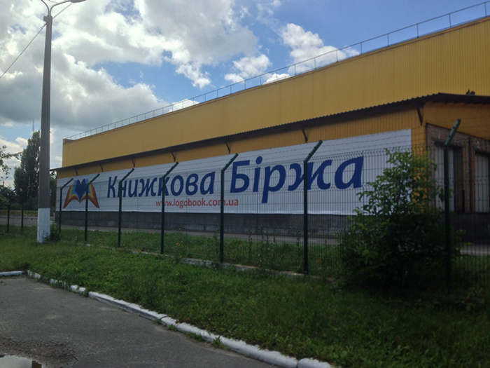 Складський комплекс «Книжкова біржа»
