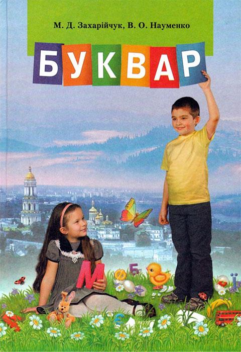 bukvar_chytomo