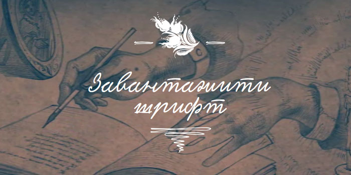 font-kobzar-ks3 (1)