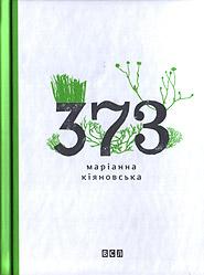 1_KIYANOVSKA
