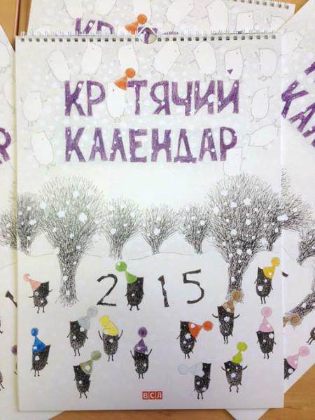 Kalendar_Kroty_1