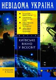 nevidoma_ukraina