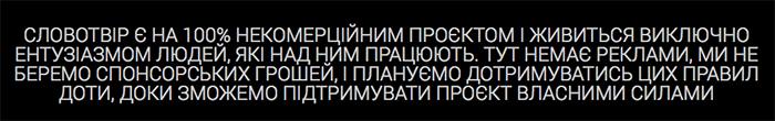 Словотвір: колективний пошук адекватних перекладів