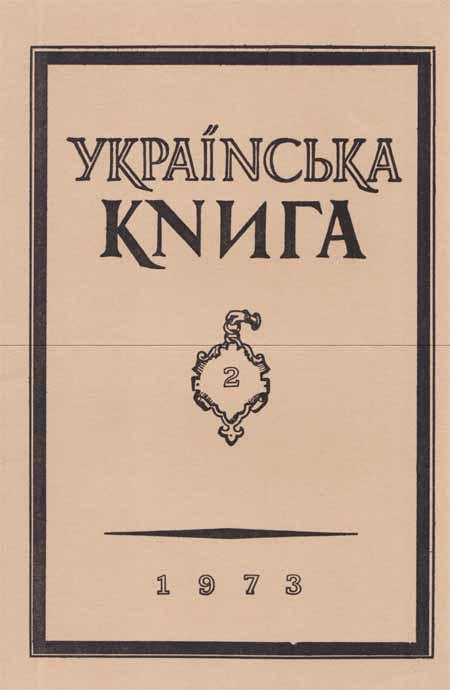 ukr_knyga