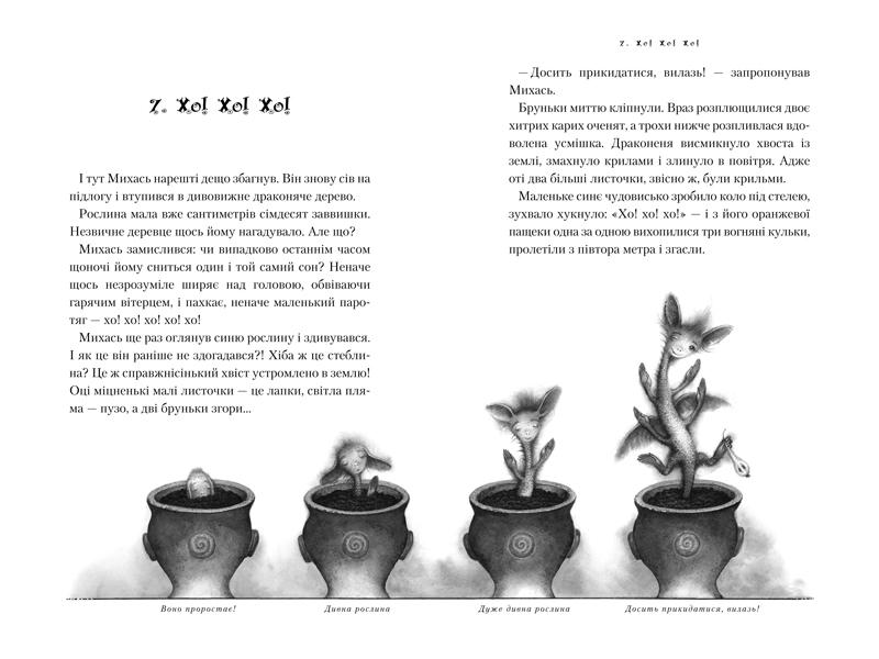 DRAKONY_40-41