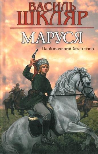 1423833414_marusyuashklyar