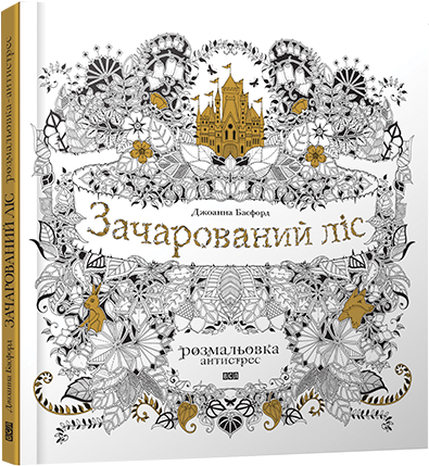 zacharovanyi_lis_0