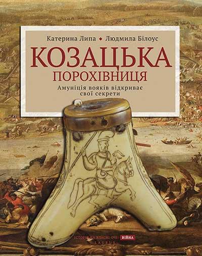 Porohivnytsya_frontcover