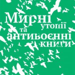 antyvoenni_knygy