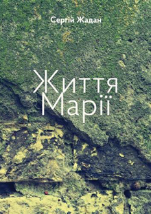jadan_jyttya_marii
