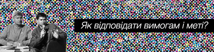 yak_vidpovidaty