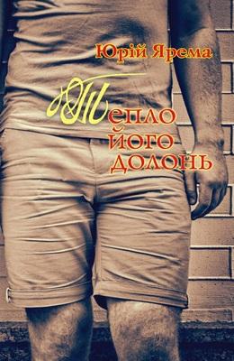 Вийшла в світ перша книга про життя українця-гомосексуаліста - фото 1