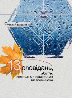 13_opovidan_obl_22