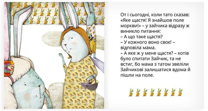 chorni_vivci_2
