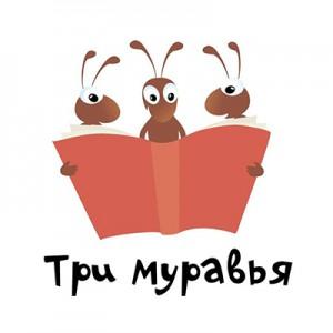 Видавництво «Три мурашки»