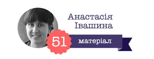 nastia_ivashyna