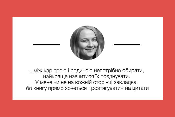 redakcia_chytaje_Leanin