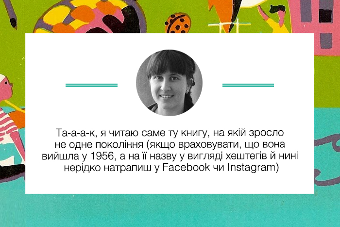 redakcia_chytaje_nastia