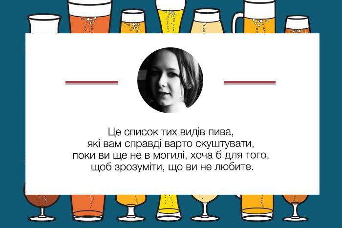 redakcia_chytaje_pyvo