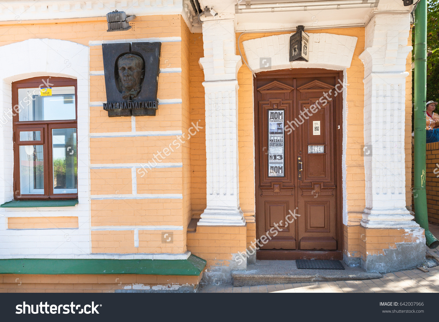 stock-photo-kiev-ukraine-may-entrance-in-literature-memorial-museum-to-mikhail-bulgakov-bulgakov-642007966