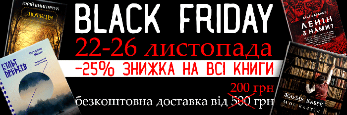 Folio_black_friday 1