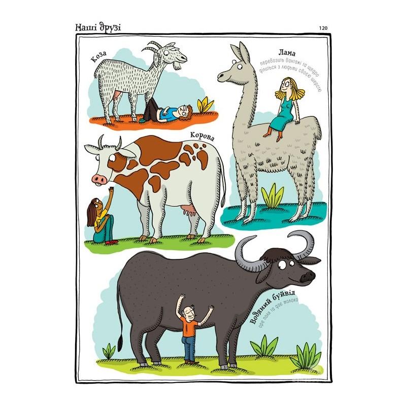 тваринопедія (1)